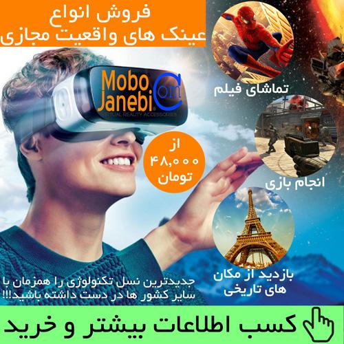 فروش عینک های واقعیت مجازی