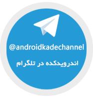 دانلود برنامه نیازمندی های همراه همشهری (راهنما) Hamshahri Rahnama ...telegram