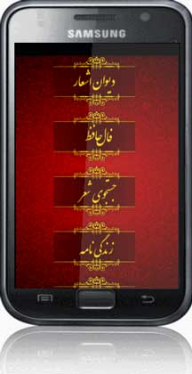 نرم افزار فال روزانه فارسی