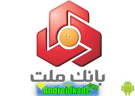 نسخه جدید همراه بانک ملت | اندرویدکده