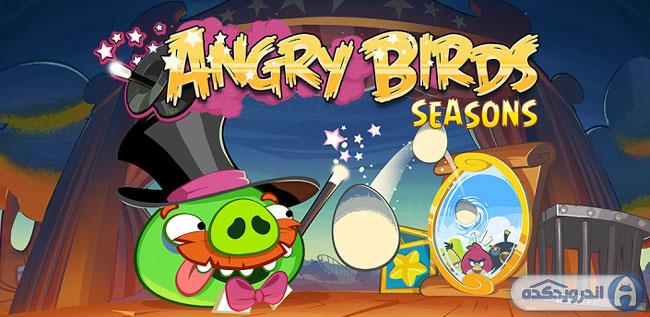 دانلود بازی پرندگان خشمگین : فصل جادو Angry Birds Seasons : Magic v3.3.0