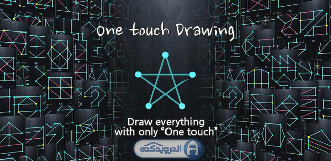 ???? ???? ????? ????? One touch Drawing v1.3.0