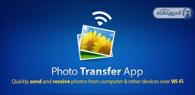 دانلود برنامه انتقال آسان عکس Photo Transfer App v2.5.1