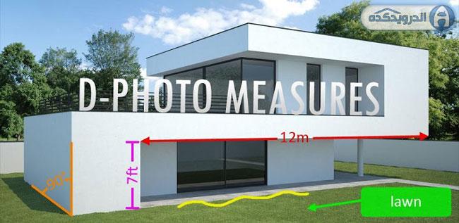 دانلود برنامه اندازه گیری تصاویر D-Photo Measures 3.3.0