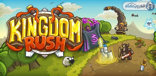 دانلود بازی جذاب و اعتیاد آور Kingdom Rush v1.9.1 به همراه دیتا