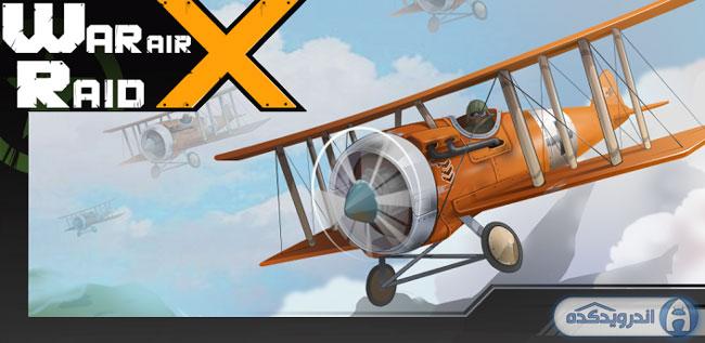 دانلود بازی جنگ هوایی War Air Raid v1.0.1