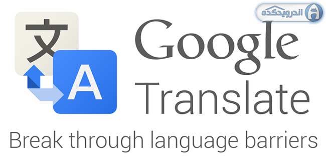 دانلود مترجم گوگل Google Translate 2.7