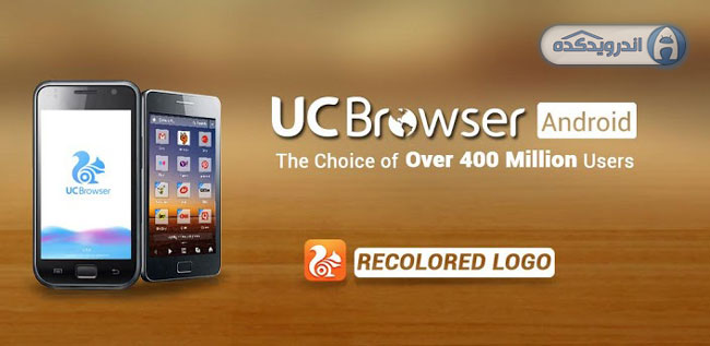    UC Browser v9.0.1