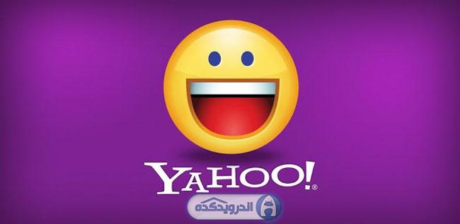 دانلود برنامه مسنجر یاهو برای چت Yahoo! Messenger v1.8.8 اندروید – همراه پلاگین