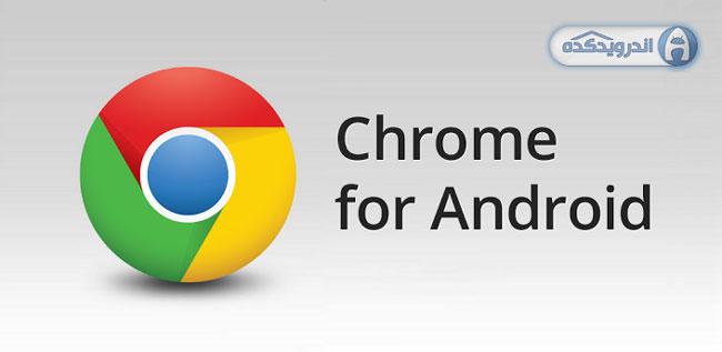 دانلود مرورگر گوگل کروم Chrome Browser – Google v39.0.2171.59 اندروید