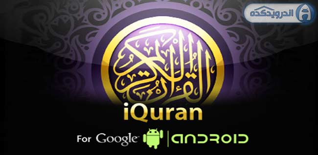 دانلود کاملترین قران iQuran Pro v2.5.4 اندروید