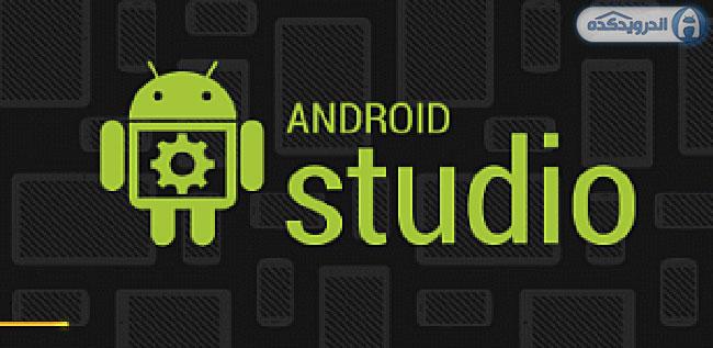 دانلود اندروید استودیو – برنامه نویسی اندروید Android Studio v0.1