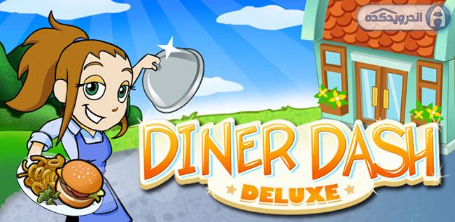 دانلود بازی بسیار جذاب Diner Dash Deluxe v3.24.9