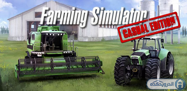دانلود بازی شبیه ساز کشاورزی Farming Simulator v1.0.13