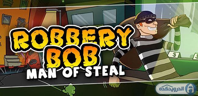 دانلود بازی سرقت باب Robbery Bob v1.0.8 + پول بی نهایت و مراحل باز شده