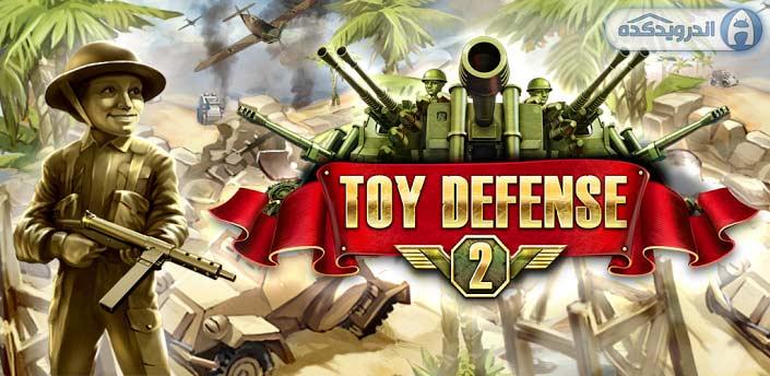 دانلود بازی دفاع اسباب بازی ها Toy Defense 2 v1.0 به همراه دیتا