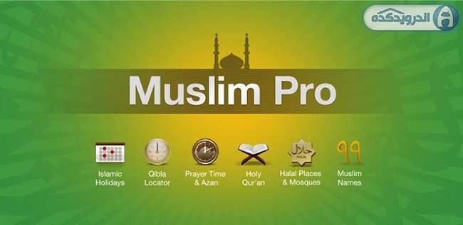 دانلود نرم افزار کاربردی قران Muslim Pro: Azan, Quran, Qibla v3.0.7