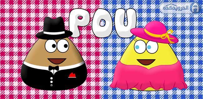 دانلود بازی فوق العاده جذاب و پرطرفدار اندروید Pou v1.3.2 به همراه پول بی نهایت