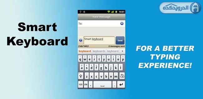 دانلود کاملترین صفحه کلید اندروید Smart Keyboard Pro v4.9.5 اندروید