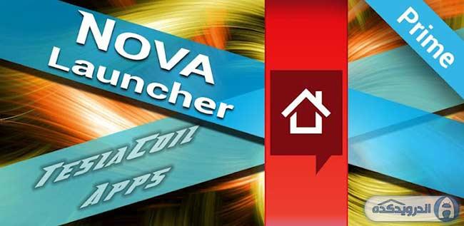 دانلود لانچر سبک و کاربردی Nova Launcher Prime v#materinova.17 اندروید