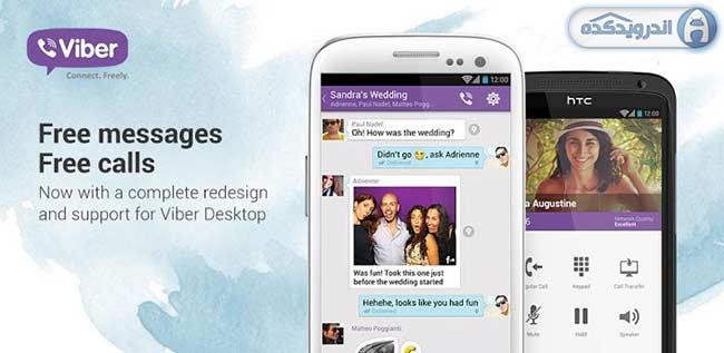 دانلود برنامه وایبر – ارسال پیام و مکالمه رایگان Viber : Free Calls & Messages v3.1.1.15