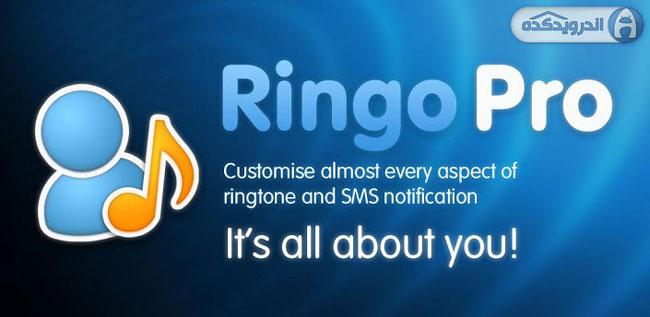 دانلود نرم افزار تغییر زنگ و هشدارهای اندروید Ringo Pro: Text & Call Alerts v1.5.4