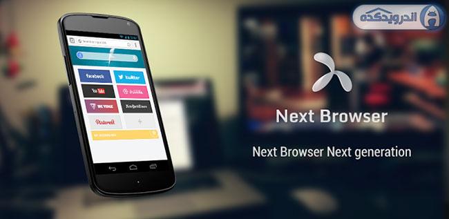 دانلود مرورگر قدرتمند Next Browser 1.0