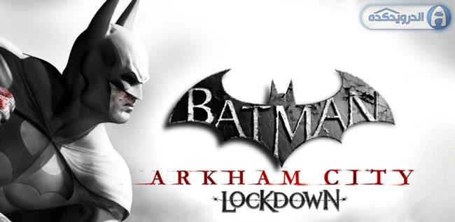 دانلود بازی بتمن : قفل شهر آرخام Batman: Arkham City Lockdown v1.0.1