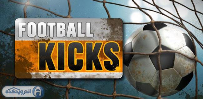 دانلود بازی فوتبال Football Kicks v1.5.3