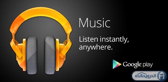 دانلود موزیک پلیر گوگل Google Play Music v5.7.1717Q.1530520 اندروید