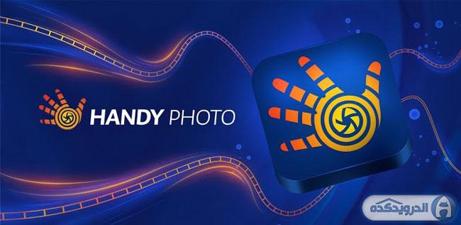 دانلود برنامه بی نظیر Handy Photo v2.3.2 اندروید