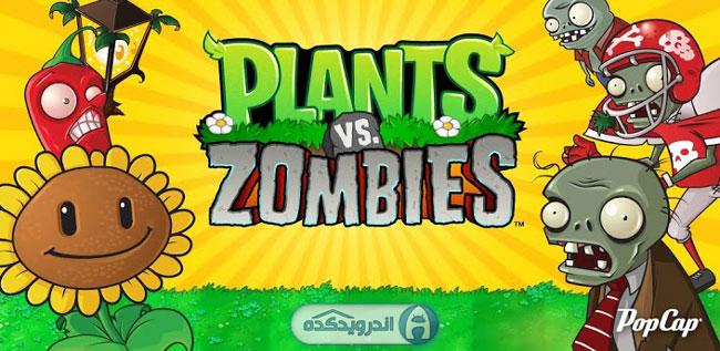 دانلود بازی مبارزه گیاهان و زامبی ها Plants vs Zombies v6.0.0 همراه دیتا