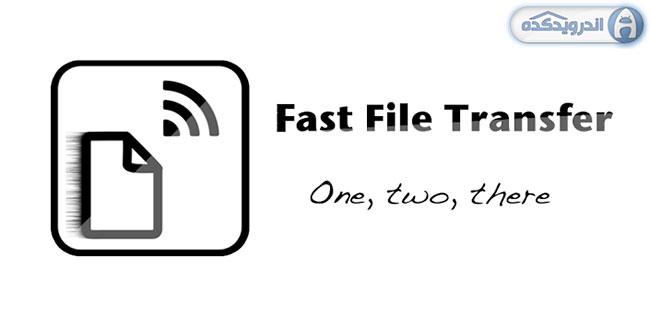 دانلود نرم افزار انتقال سریع فایل ها Fast File Transfer 1.2.2