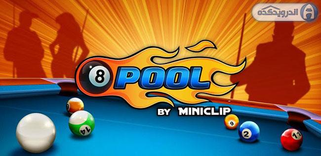 دانلود معروف ترین بازی بیلیارد آنلاین ۸Ball Pool v3.0.1 اندروید