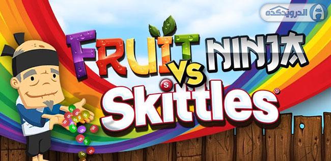 دانلود بازی بسیار زیبای Fruit Ninja vs Skittles v1.0.0