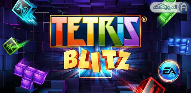دانلود بازی خاطره انگیز TETRIS ® Blitz v1.0.2