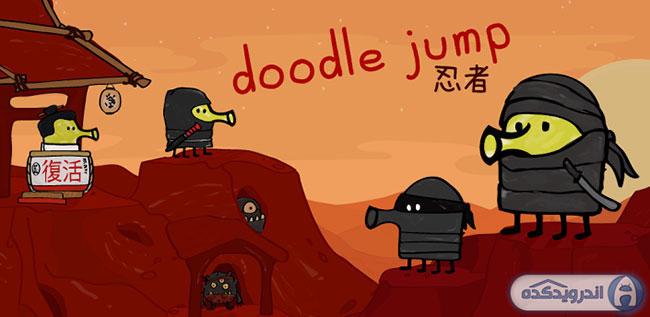 دانلود بازی محبوب و اعتیاد آور Doodle Jump v3.1 اندروید + پول بی نهایت