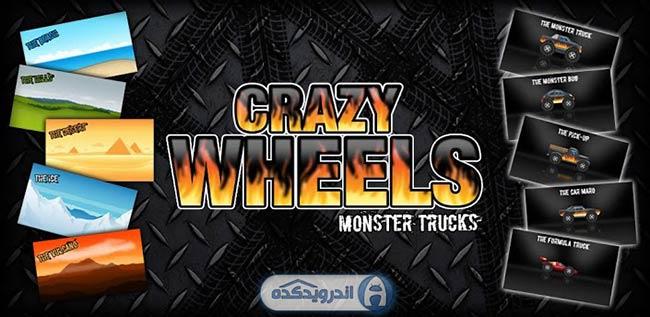 دانلود بازی چرخ های دیوانه Crazy Wheels: Monster Trucks v1.0.5 +  پول بی نهایت