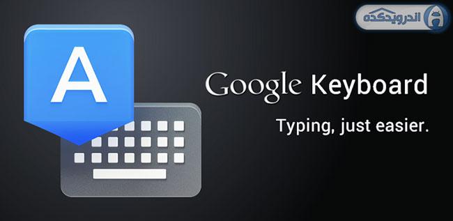 دانلود صفحه کلید اصلی اندروید Google Keyboard 1.0.1869.683049
