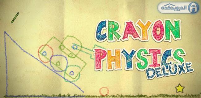 دانلود بازی فکری و زیبای مداد شعمی Crayon Physics Deluxe v1.0.4