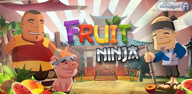 دانلود بازی پرطرفدار نینجای میوه Fruit Ninja v1.8.6 نسخه پولی