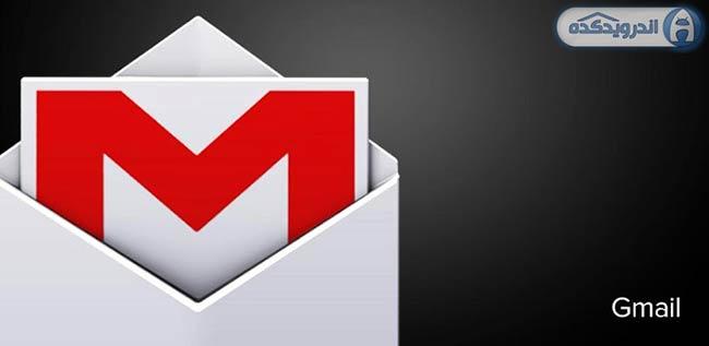 دانلود برنامه مدیریت جیمیل Google Gmail v5.0 (1564237) اندروید