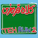 دانلود بازی تهران کلاه قرمزی TEH RUN 2