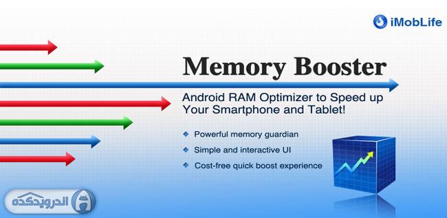 دانلود نسخه کامل برنامه Memory Booster (Full Version) v5.7