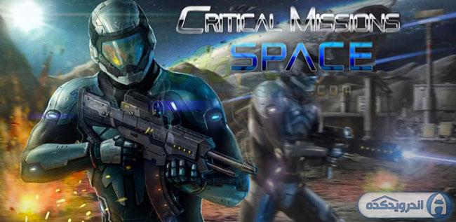 دانلود بازی ماموریت بحرانی : فضا Critical Missions: SPACE v2864