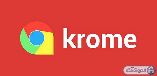 دانلود برنامه فوق العاده Krome v1.8
