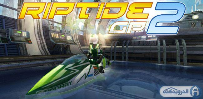 دانلود بازی فوق العاده زیبا و گرافیکی Riptide GP2 v1.0