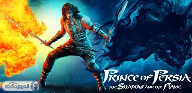 دانلود بازی شاهزاده ایرانی سایه و شعله Prince of Persia Shadow&Flame v1.0.0