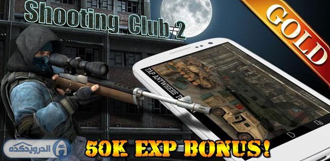 دانلود بازی باشگاه تیراندازی Shooting club 2: Gold v3.7.23