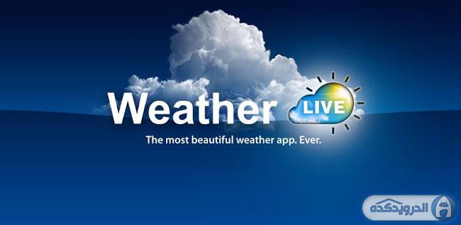 دانلود برنامه پیش بینی وضعیت هوا Weather Live v1.7